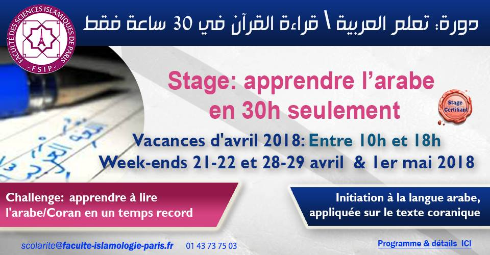FSIP-Stages-Vacances-Avril-2018